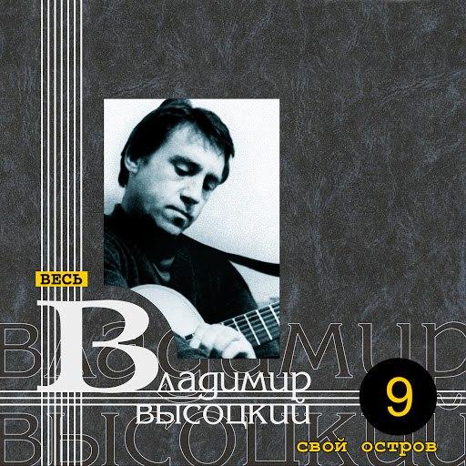 Владимир Высоцкий альбом Свой остров
