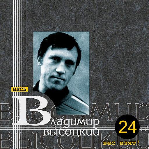 Владимир Высоцкий альбом Вес взят