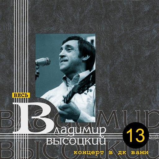Владимир Высоцкий альбом Концерт в ДК «ВАМИ»