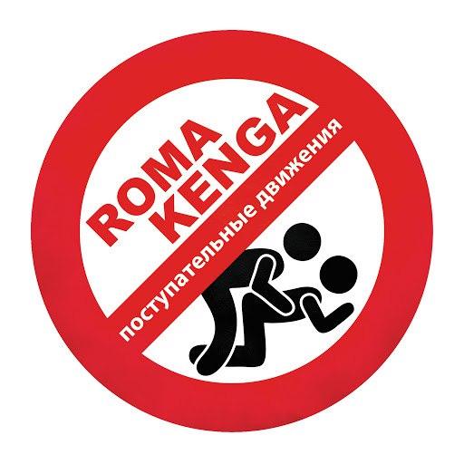 Рома Кенга альбом Поступательные движения