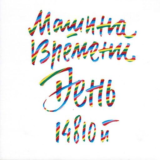 Машина Времени альбом День 14810-й (Юбилейный концерт в Олимпийском)