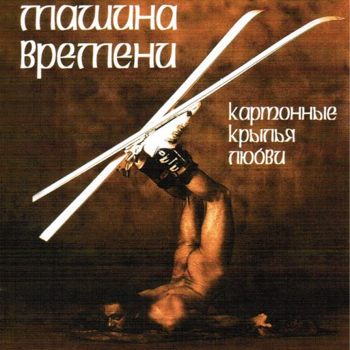 Машина Времени альбом Картонные Крылья Любви