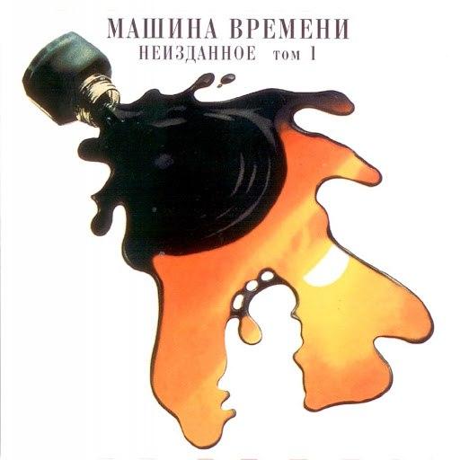 Машина Времени альбом Неизданное, Ч. 1