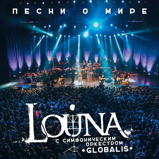 Louna альбом Песни о мире
