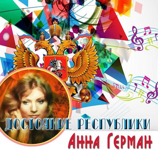 Анна Герман альбом Достояние республики: Анна Герман