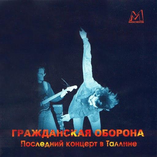 Гражданская Оборона альбом Последний концерт в Таллине