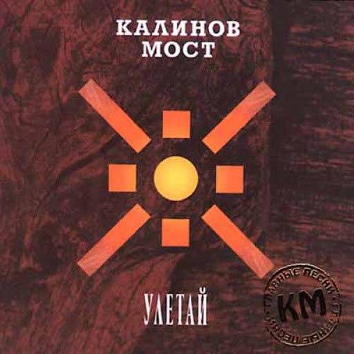 Калинов Мост альбом Улетай