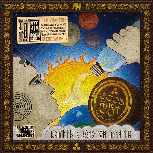 желтая ветка альбом Good Hash Production: Куплеты с золотой печатью