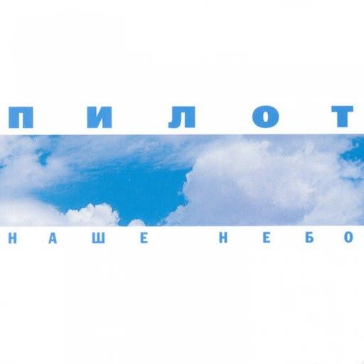 Пилот альбом Наше небо