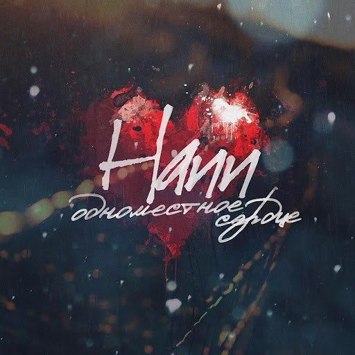 Hann альбом Одноместное Сердце
