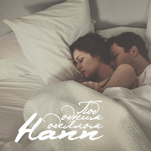 Hann альбом Под Одним Одеялом