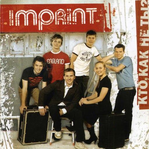 Imprintband альбом Кто как не Ты