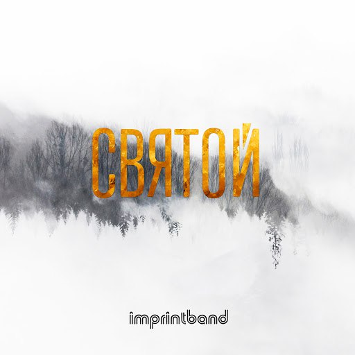 Imprintband альбом Святой