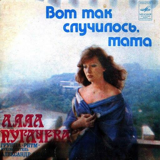Алла Пугачёва альбом Вот так случилось, мама