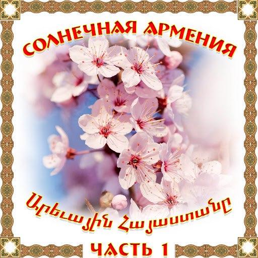 Tata Simonyan альбом Солнечная Армения 1