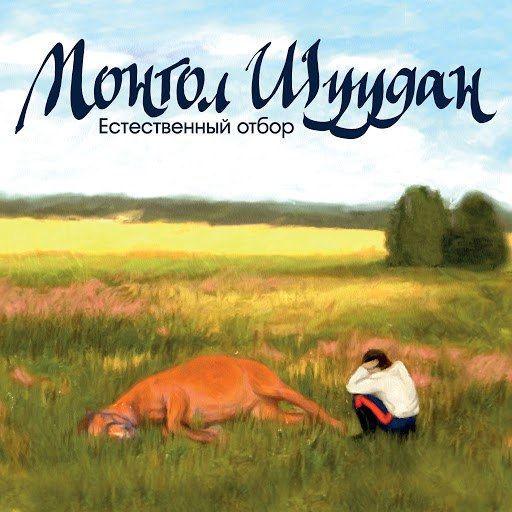 Монгол Шуудан альбом Естественный отбор
