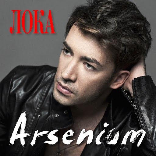 Arsenium альбом Лока