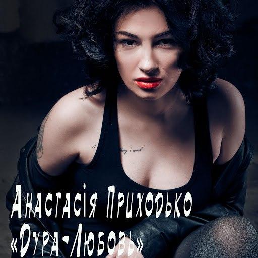 Анастасия Приходько альбом Дура-любовь