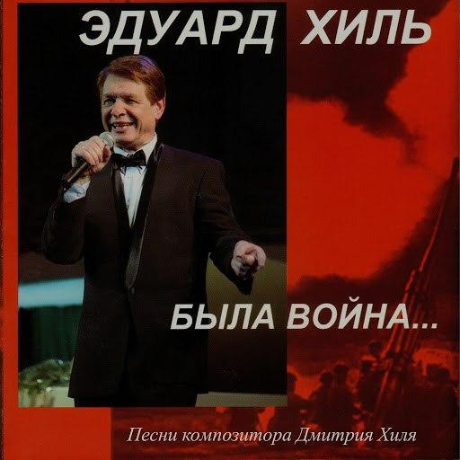Эдуард Хиль альбом Была война... Песни композитора Дмитрия Хиля