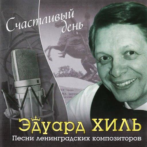 Эдуард Хиль альбом Счастливый день - Песни ленинградских композиторов