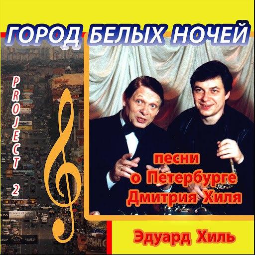 Эдуард Хиль альбом Город белых ночей - Песни о Петербурге Дмитрия Хиля (Project 2)