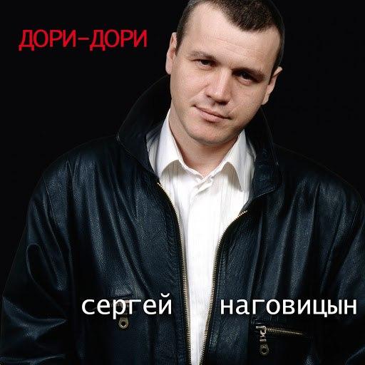 Сергей Наговицын альбом Дори - дори