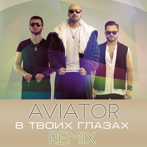 Авиатор альбом В твоих глазах (Remix)