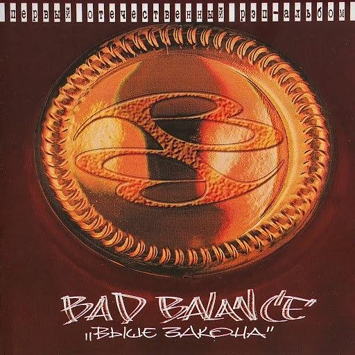 Bad Balance альбом Выше закона