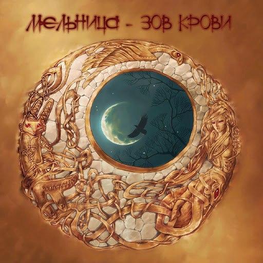 Мельница альбом Зов крови