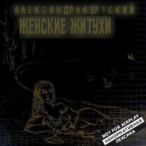 Александр Лаэртский альбом Женские житухи