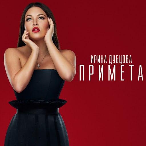 Ирина Дубцова альбом Примета