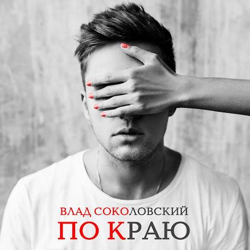 Влад Соколовский альбом По краю