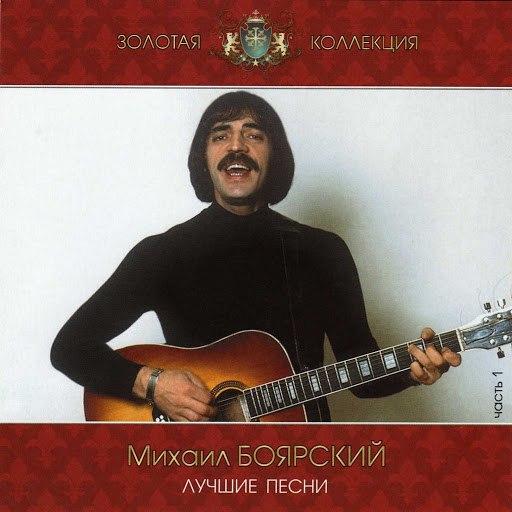 Михаил Боярский album Золотая Коллекция. Лучшие Песни, Часть 1