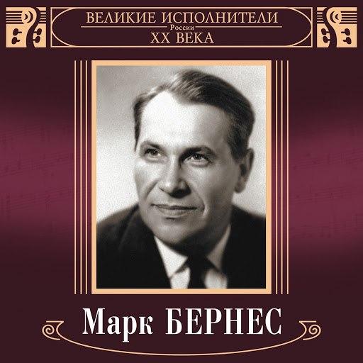Марк Бернес album Великие исполнители России: Марк Бернес (Deluxe Version)