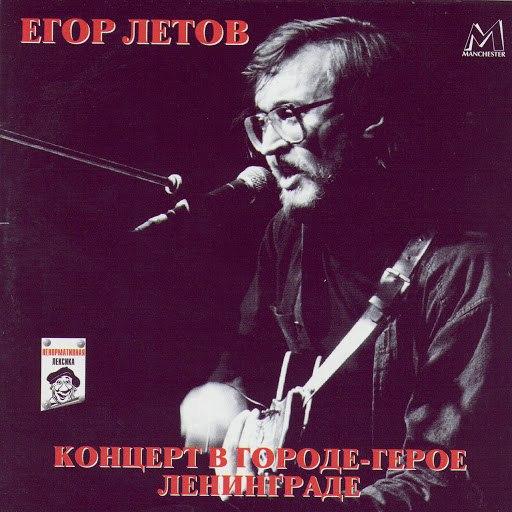 Егор Летов альбом Концерт в Городе-Герое Ленинграде