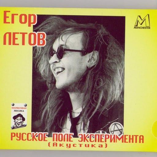 Егор Летов альбом Russian Field Of Experiments (Acoustic)