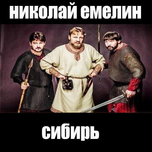 Николай Емелин альбом Сибирь