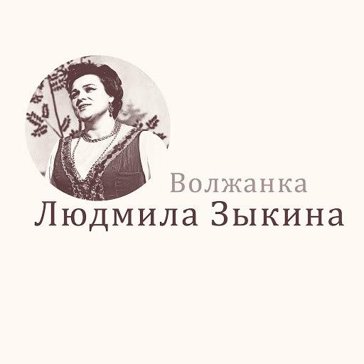 Людмила Зыкина альбом Волжанка