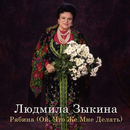 Людмила Зыкина альбом Рябина (Ой, что же мне делать)