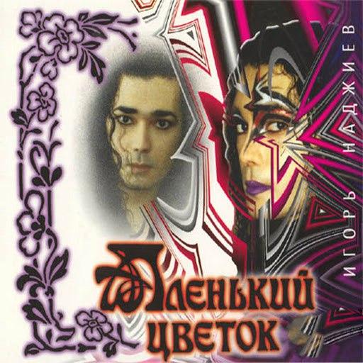 Игорь Наджиев альбом Аленький цветок