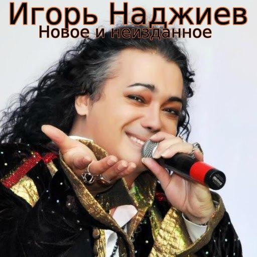 Игорь Наджиев альбом Новое и неизданное