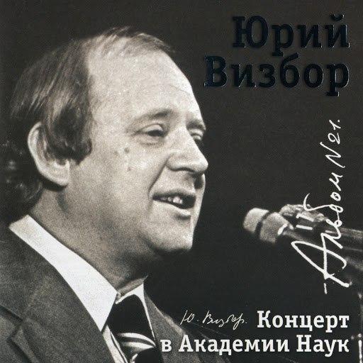 Юрий Визбор альбом Концерт в Академии наук (Записи 1965) [Live]