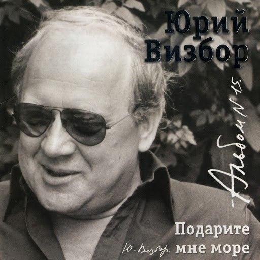 Юрий Визбор альбом Подарите мне море (Песни на стихи Юрия Визбора)