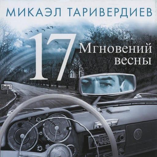 Микаэл Таривердиев альбом 17 мгновений весны