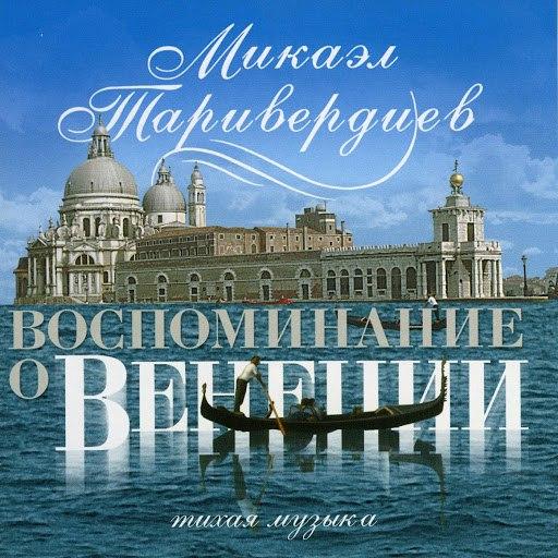 Микаэл Таривердиев альбом Воспоминание о Венеции, тихая музыка
