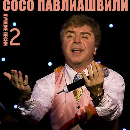 Сосо Павлиашвили альбом Best Songs Vol.2