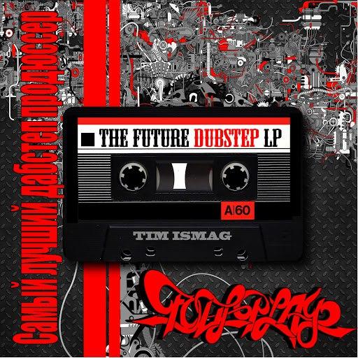 Tim Ismag альбом The Future Dubstep LP