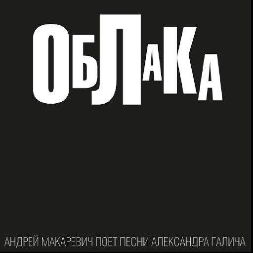 Андрей Макаревич альбом Облака (Андрей Макаревич поет песни Александра Галича)