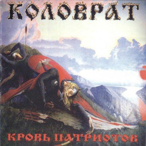 Коловрат альбом Кровь патриотов