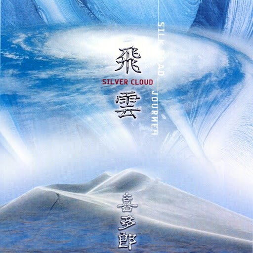 Kitaro альбом Silver Cloud